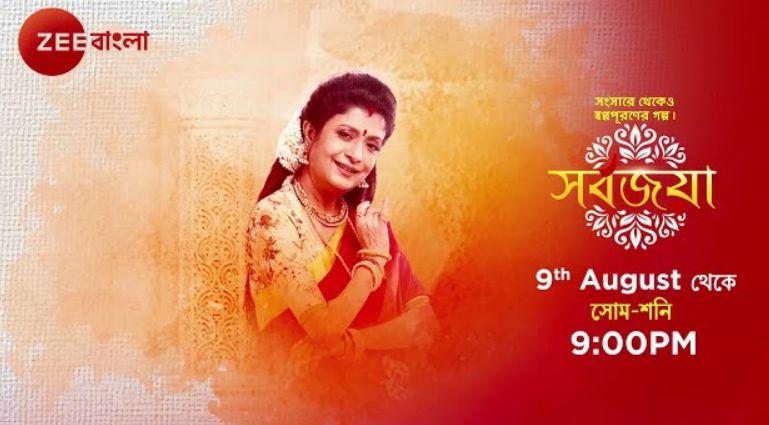 Sorbojaya Television serial wiki Cast Crew Time