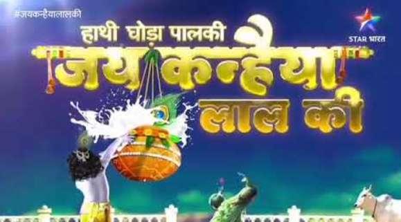 Hathi Ghoda Palki Jai Kanhaiya Lal ki serial